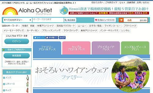 アロハアウトレットのホームページ