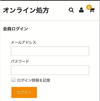 オンライン処方ログイン画面