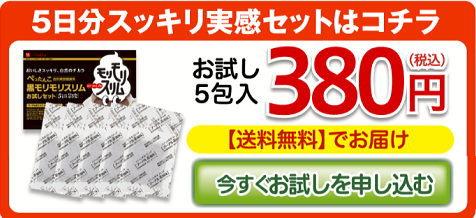 5日間スッキリ実感セットを特別価格で販売中!