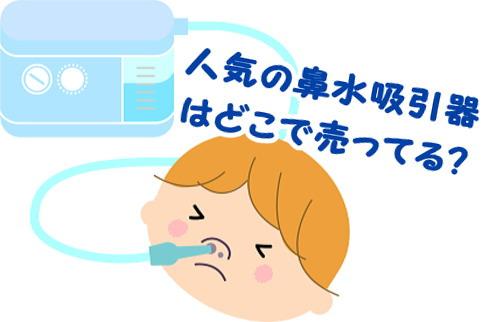 人気の電動鼻水吸引器はどこで売ってる?