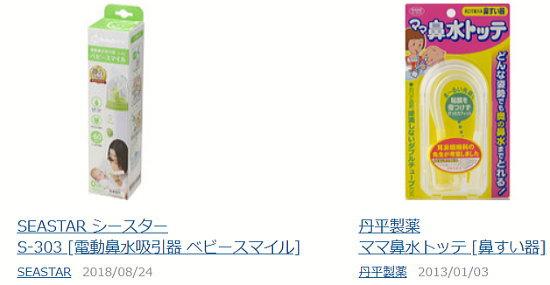 ヨドバシ.comの検索結果