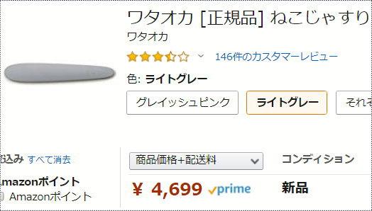 アマゾンでの ねこじゃすり(ライトグレー)の最安値価格