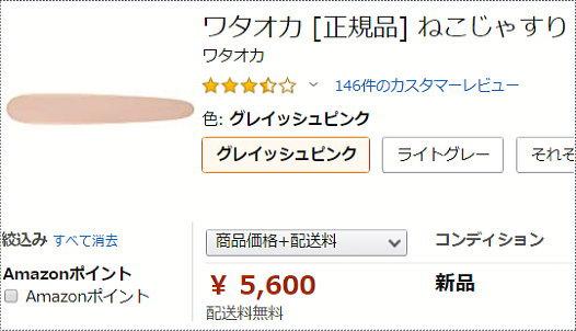 アマゾンでの、ねこじゃすり(グレイッシュピンク)の最安値価格