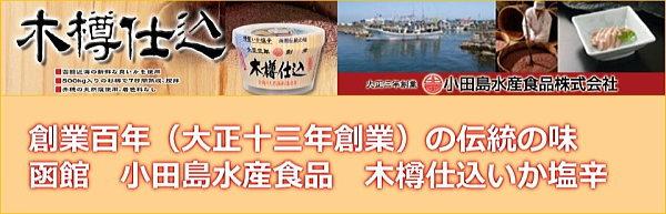 小田島水産食品のホームページ