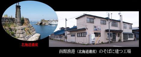 函館漁港のそばに建つの小田島水産食品の工場