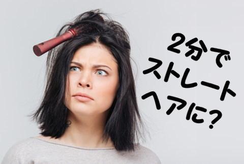 サロニア ストレートヒートブラシなら2分でストレートヘアが完成する?