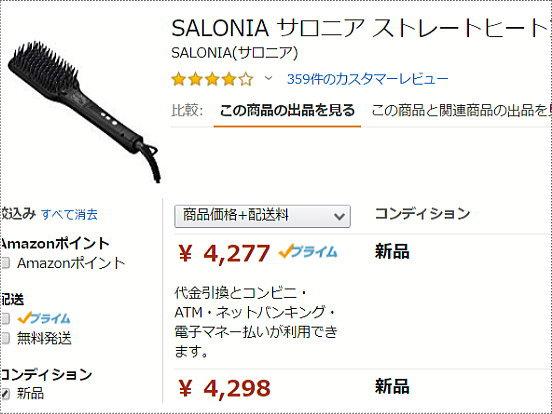 amazonでのサロニアストレートヒートブラシの最安値価格