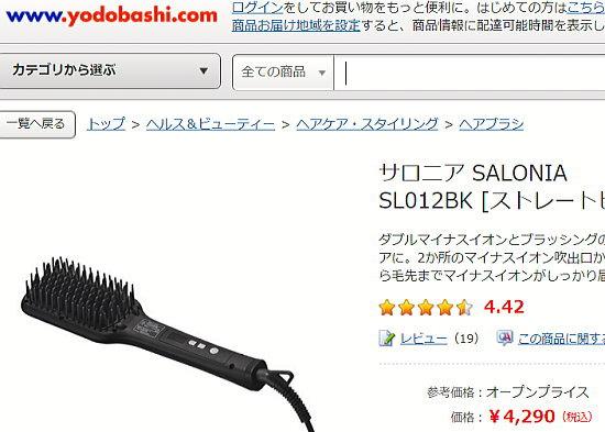 ヨドバシカメラでのサロニアストレートヒートブラシの販売価格