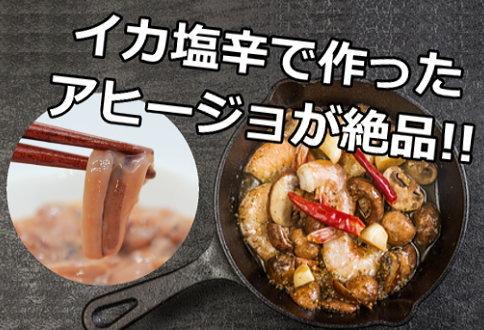 塩辛deアヒージョ~小田島水産食品のいか塩辛で作ったアヒージョが絶品!