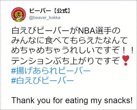 NBA選手に食べてもら感激!~ビーバー【公式】の喜びのツイート