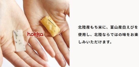 白えびビーバーは原材料に北陸産もち米と富山産白えびを使用