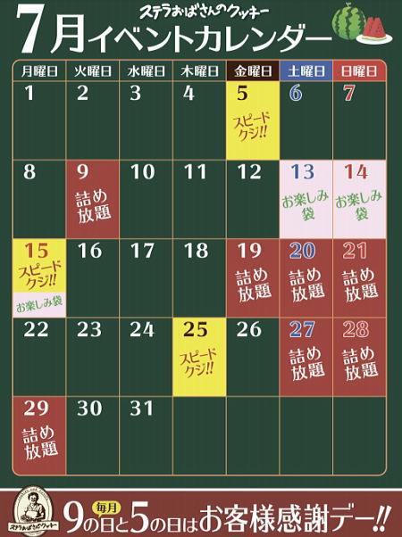 ステラおばさんのクッキーイベントカレンダー