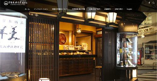 常盤木羊羹店總本店のホームページ