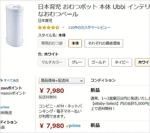 アマゾンでのウッビーubbiおむつペールの販売価格