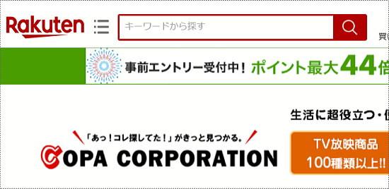 コパコーポレーション楽天公式サイト