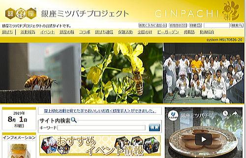 銀座ミツバチプロジェクト公式サイト