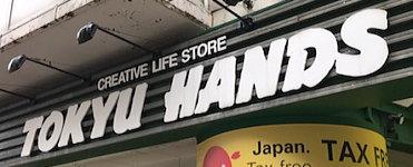 東急ハンズ渋谷店のロゴ