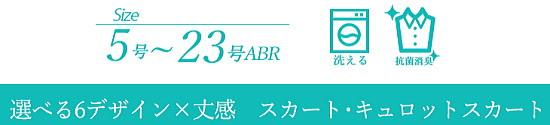アッドルージュ【楽天】の事務服スカートの特徴