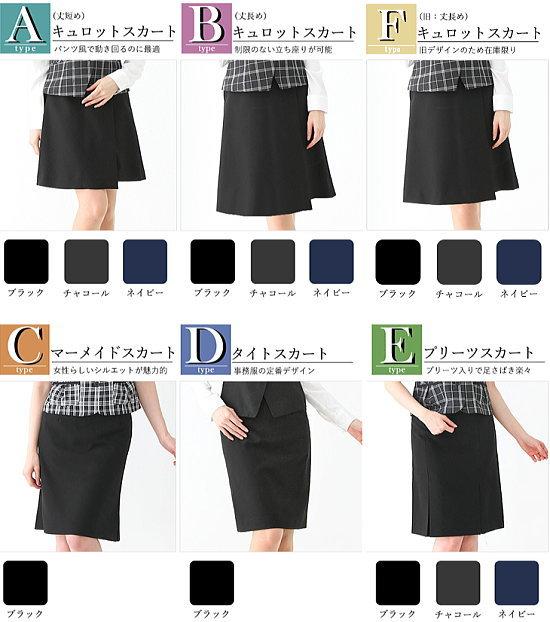 アッドルージュ【楽天】事務服スカートのデザイン