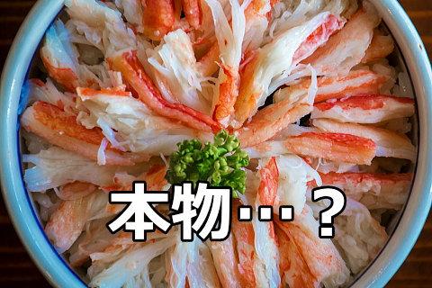 本物の蟹それともカニカマ?