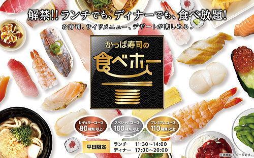 「かっぱ寿司の食べホー」ホームページ