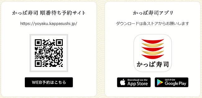 かっぱ寿司順番待ち予約サイトとかっぱ寿司アプリ
