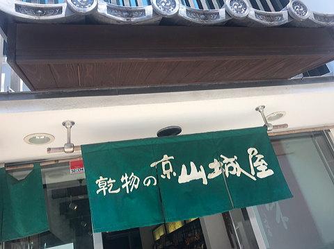 京山城屋さんのお店ののれん