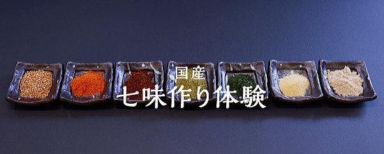 京山城屋の七味作り体験