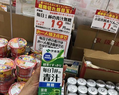 伊藤園 毎日1杯の青汁19円