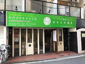 eco eat 玉川店