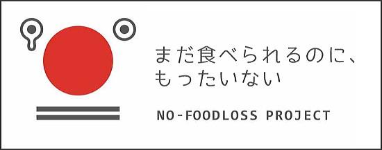 合同会社ファンタイムは食品ロス削減国民運動『NO-FOODLOSS PROJECT』を推進しています。