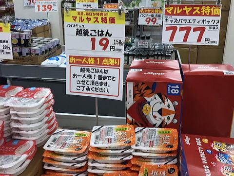 越後ごはん19円
