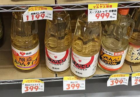 ミツカン みりん(1.8リットル)399円
