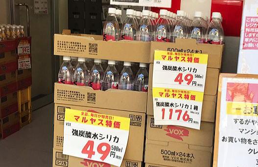 マルヤス大森町店の入り口に積まれたシリカ水のペットボトル