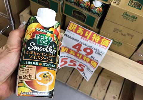 カゴメの野菜生活、かぼちゃのにんじんのソイポタージュ49円