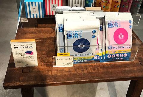 夢ゲンクールタオルを渋谷ロフトで発見!