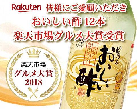 日本自然発酵のおいしい酢は楽天市場グルメ大賞を受賞