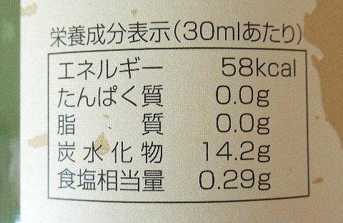 おいしい酢の栄養成分表示