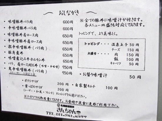 札幌味噌豚丼きんちゃんのメニュー