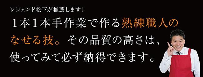 レジェンド松下氏おすすめの切れ味抜群の包丁「スーパーストーンバリア包丁」