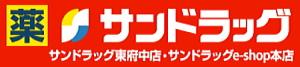 サンドラッグオンラインストアのロゴ