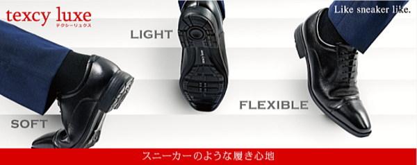 テクシーリュクスはスニーカーのような履き心地のビジネスシューズ