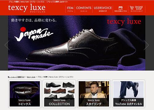 アシックス商事公式サイト