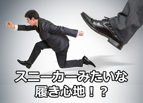 テクシーリュクスはスニーカーみたいな履き心地の革靴