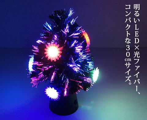 ファイバークリスマスツリー(LEDタイプ)