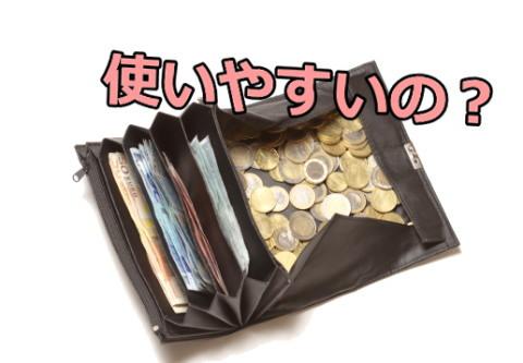 ギャルソン財布の使い勝手は?