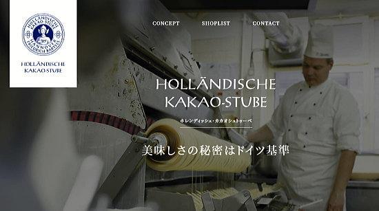 ホレンディッシェ・カカオシュトゥーベの公式サイト