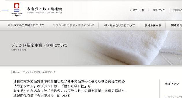 今治タオル工業組合(ブランド認定事業)ホームページ