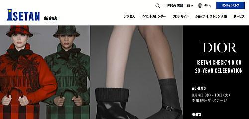 伊勢丹新宿店のホームページ