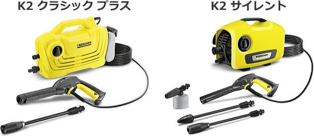 K2クラシックプラスとK2サイレント